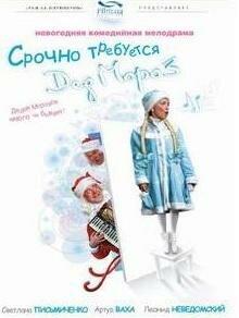 Срочно требуется Дед Мороз 2007 | МоеКино