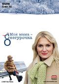 Моя мама Снегурочка смотреть фильм онлай в хорошем качестве