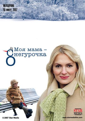 ��� ���� ���������� (Moya mama Snegurochka)