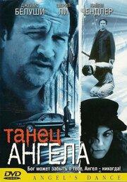 Танец ангела (1999)