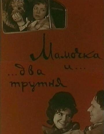 Мамочка и два трутня (1963) полный фильм