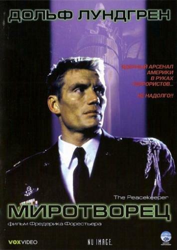 Миротворец 1997