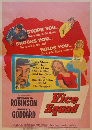 Полиция нравов (1953)
