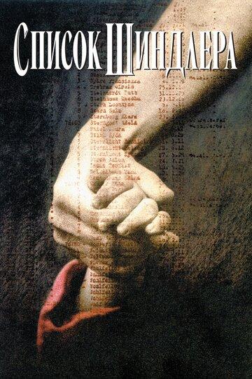 Список Шиндлера (Schindler's List1993)