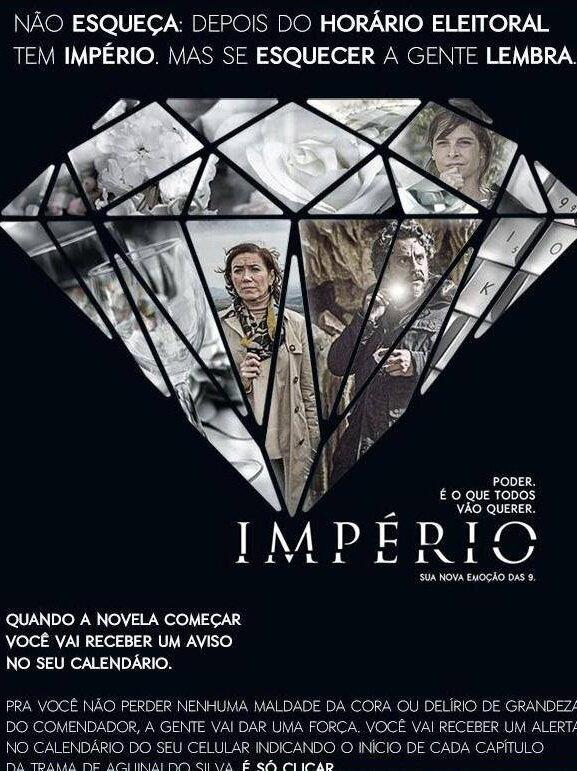 Империя/ Império
