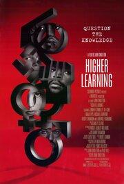 Высшее образование (1995)