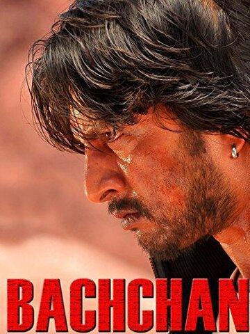 (Bachchan)