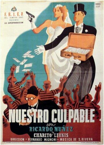 Наша вина (1938)