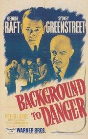 Истоки опасности (1943)