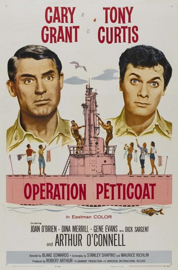 �������� `������ ����` (Operation Petticoat)