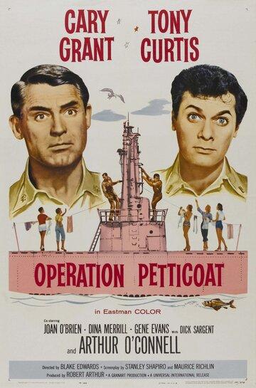 �������� `������ ����` (Operation Petticoat)