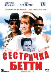 Сестричка Бетти (1999)