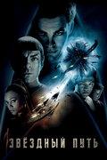 Star Trek (6 мая 2009 - мир) (7 мая 2009 - РФ)