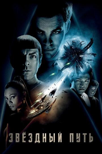 Звездный путь (Star Trek2009)