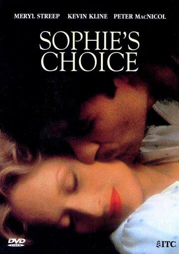 Выбор Софи (1982)
