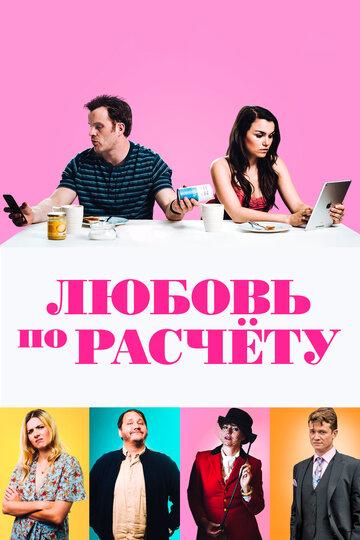 Любовь по расчету (2019) (2019) — отзывы и рейтинг фильма
