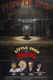 Лавка ужасов (1986)