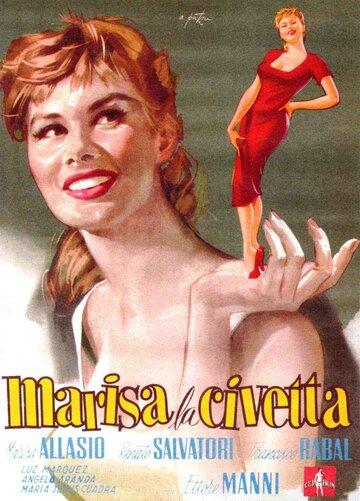 Мариза-кокетка (1957)