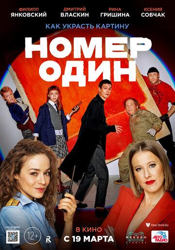 Постер к фильму Номер один (2020)