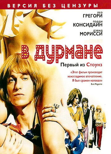 В дурмане (2005)