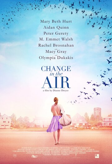 Перемены в воздухе