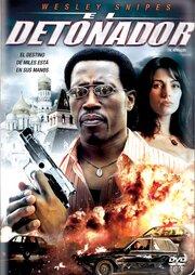 Детонатор (2006)