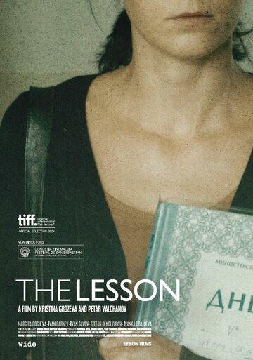 Урок (2014) полный фильм онлайн