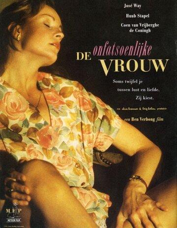Непристойная женщина (1991)