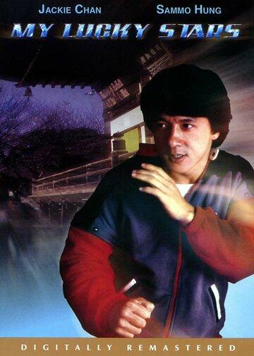 Мои счастливые звезды / Fuk sing go jiu (1985)