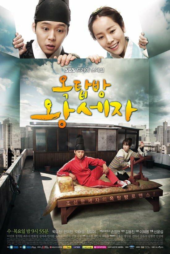 689887 - Принц с чердака ✦ 2012 ✦ Корея Южная