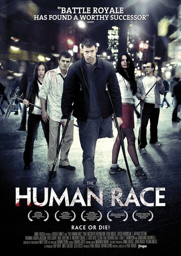 Человеческий род 2013