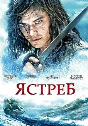 Ястреб (2011)