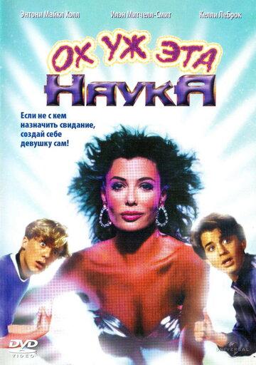 Постер к фильму Ох уж эта наука! (1985)