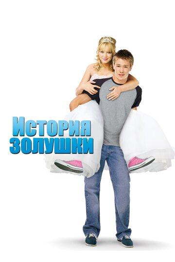 Фильм История Золушки