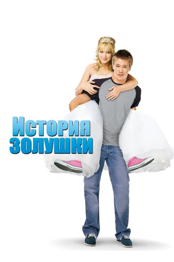 История Золушки 2004