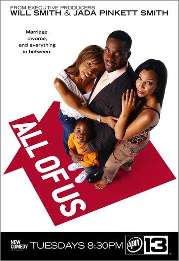 Всё о нас (2003)