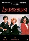 Деловая женщина (1988)
