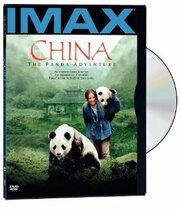 Смотреть онлайн Китай: Приключение панды