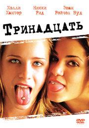 Тринадцать (2003)
