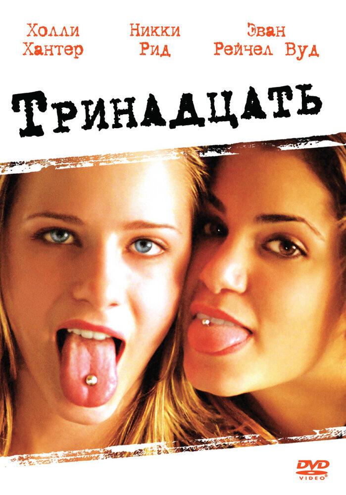 Минет у подростков