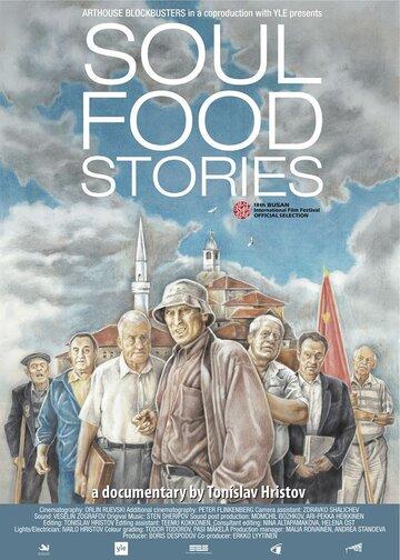 Истории о еде для души (2013) полный фильм