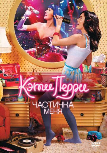 Кэти Перри: Частичка меня (Katy Perry: Part of Me)