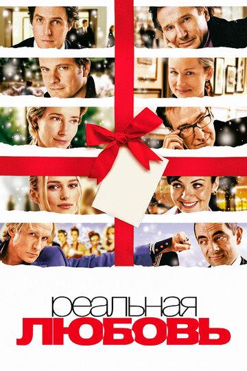 Реальная любовь (2003) полный фильм онлайн