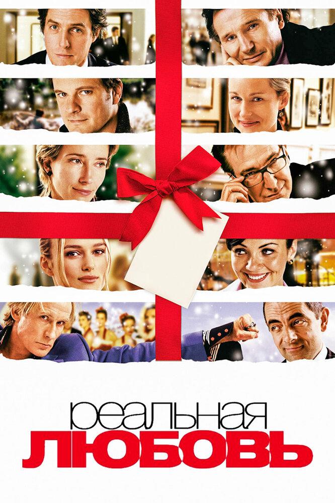 Отзывы к фильму — Реальная любовь (2003)