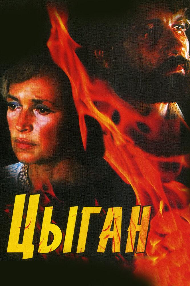 Цыган (1980) смотреть онлайн в хорошем качестве