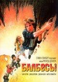 Балбесы (1985)