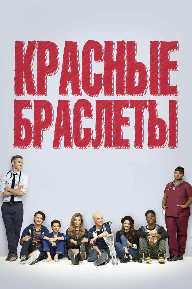 Красный браслет сша сериал 1 сезон все серии
