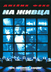 На живца (2000)