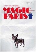 Магический Париж4
