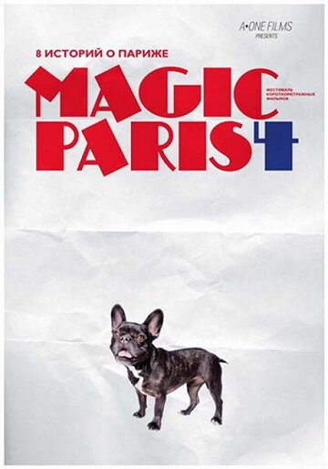 ���������� ����� 4 (Magic Paris 4)